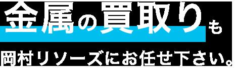 金属の買取りも岡村リソーズにお任せ下さい。
