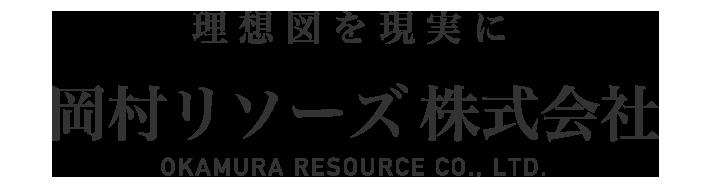 岡村リソーズ株式会社|新潟南魚沼のリサイクル業者